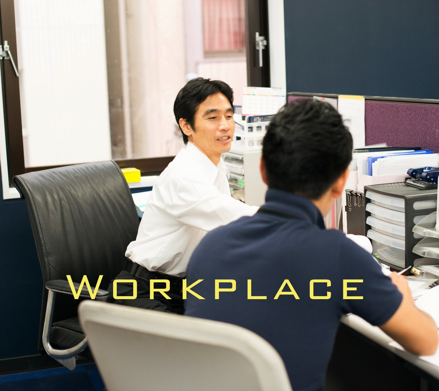 WorkplaceEnvironment 職場環境